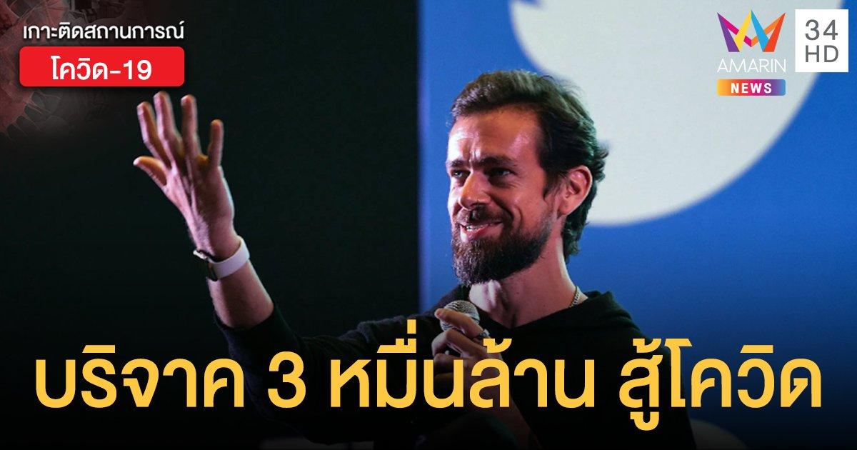 'แจ็ค ดอร์ซีย์' ซีอีโอทวิตเตอร์บริจาคหุ้น 3 หมื่นล้าน ช่วยทั่วโลกสู้โควิด
