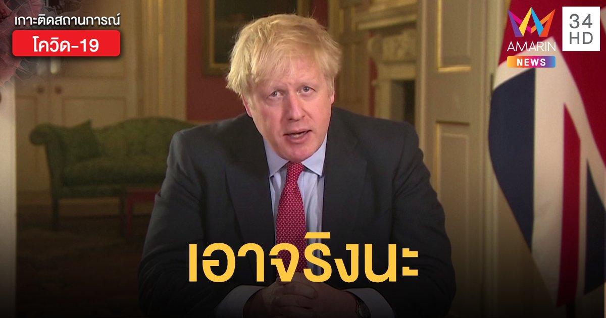 อังกฤษยื่นคำขาด ใครออกจากบ้านเจอปรับ