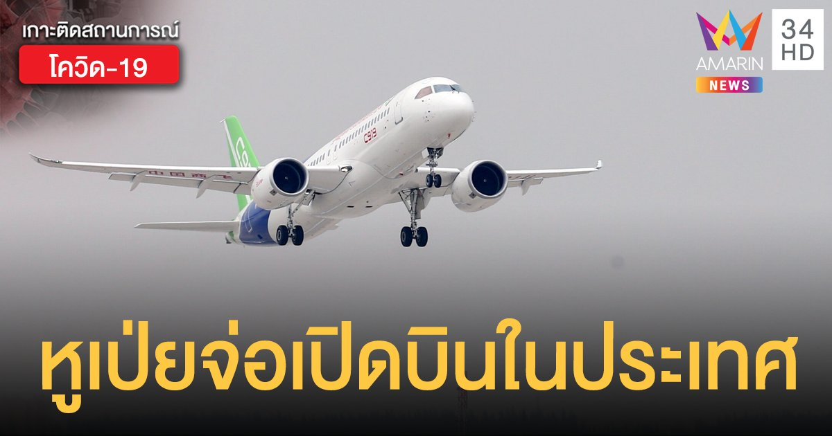 เริ่มกลับสู่ภาวะปกติ 'หูเป่ย' เตรียมให้บริการเที่ยวบินในประเทศอีกครั้ง