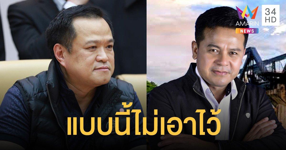 """""""อนุทิน"""" สั่งปลดผู้ช่วย ส.ส.ภูมิใจไทย โพสต์ด่าประชาชน"""