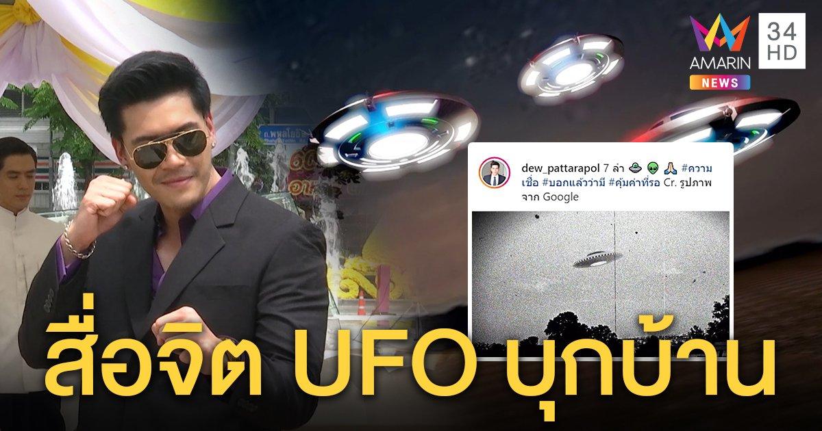 """ฝันเป็นจริง! """"ดิว เดอะสตาร์ 4"""" ตื้นตัน UFO 7 ลำบุกบ้านทักทาย เสียดายถ่ายรูปไว้ไม่ทัน (คลิป)"""