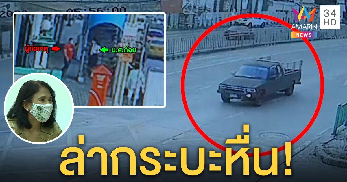 ล่ากระบะหื่น แกล้งรถเสียหลอกนักเรียนช่วย ก่อนล้วงใต้กระโปรง ผอ.ยันเด็กหนีทัน (คลิป)