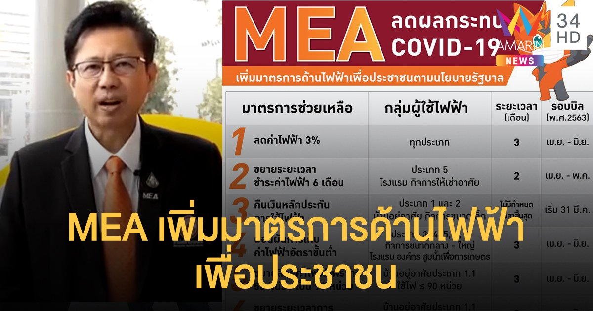 MEA เพิ่มมาตรการด้านไฟฟ้าเพื่อประชาชน ลดผลกระทบ COVID-19