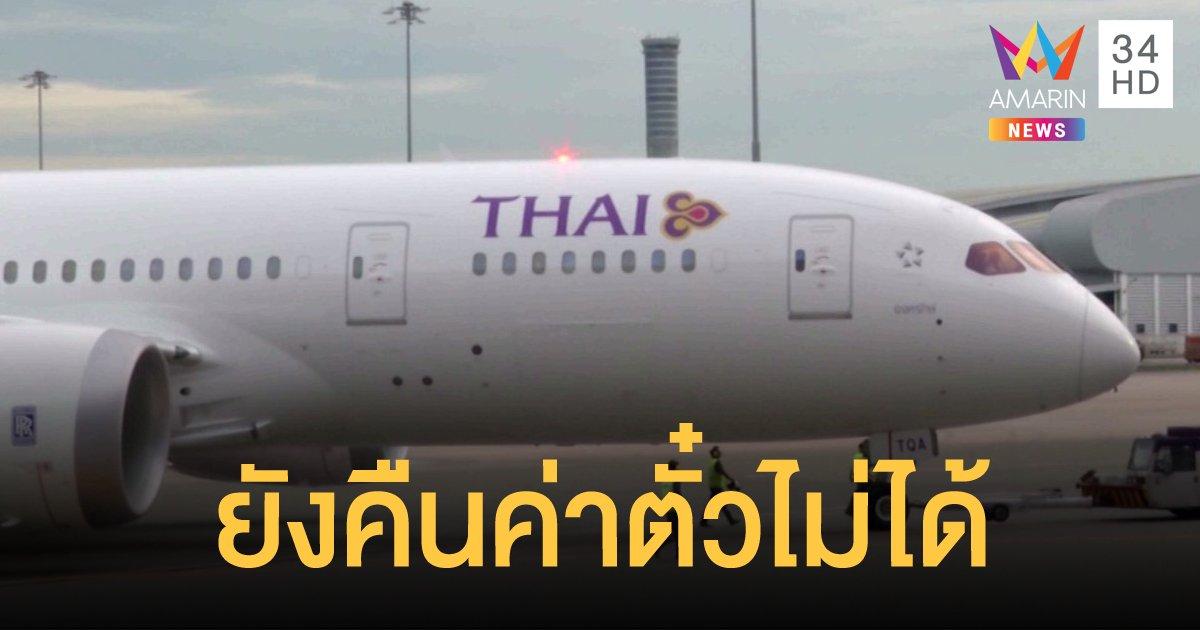 การบินไทยแจงยังคืนเงินค่าตั๋วไม่ได้ เพราะอยู่ระหว่างการฟื้นฟู