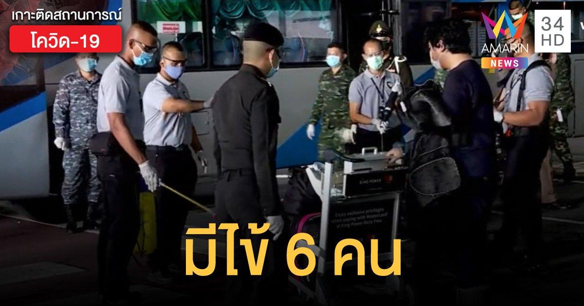 32 คนไทยจากญี่ปุ่นถึงบ้านเกิดแล้ว พบไข้สูง 6 ราย