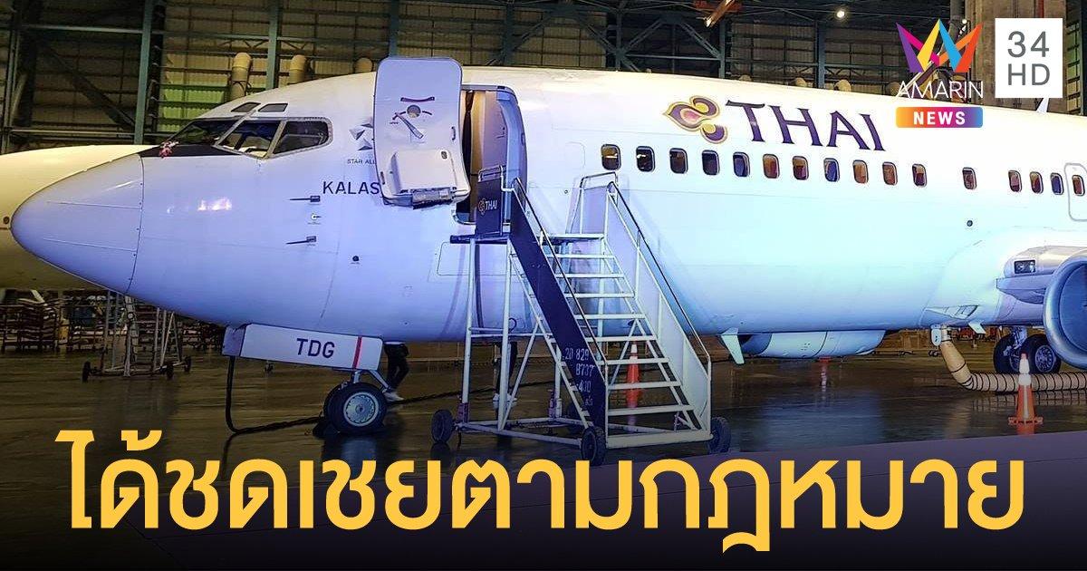"""เปิดตัวเลขเงินชดเชย """"พนักงานการบินไทย"""" หากถูกเลิกจ้าง"""