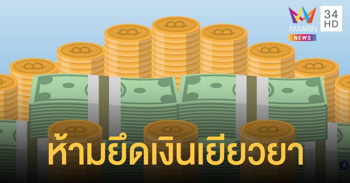 ห้ามบังคับคดีเงินเยียวยา 5,000 บาท จากลูกหนี้