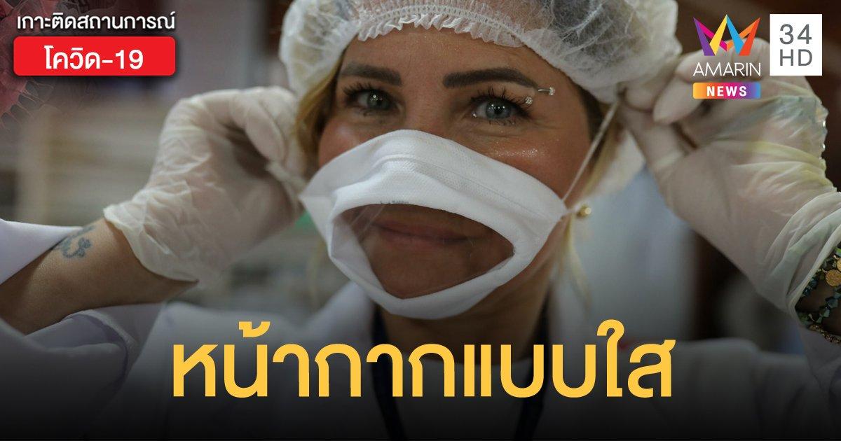 """ตุรกีผุด """"หน้ากากใส"""" ใส่ใจผู้พิการทางการได้ยิน"""