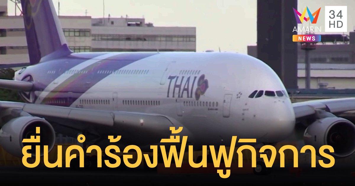 """ศาลล้มละลายรับฟื้นฟู """"การบินไทย"""" พักชําระหนี้"""