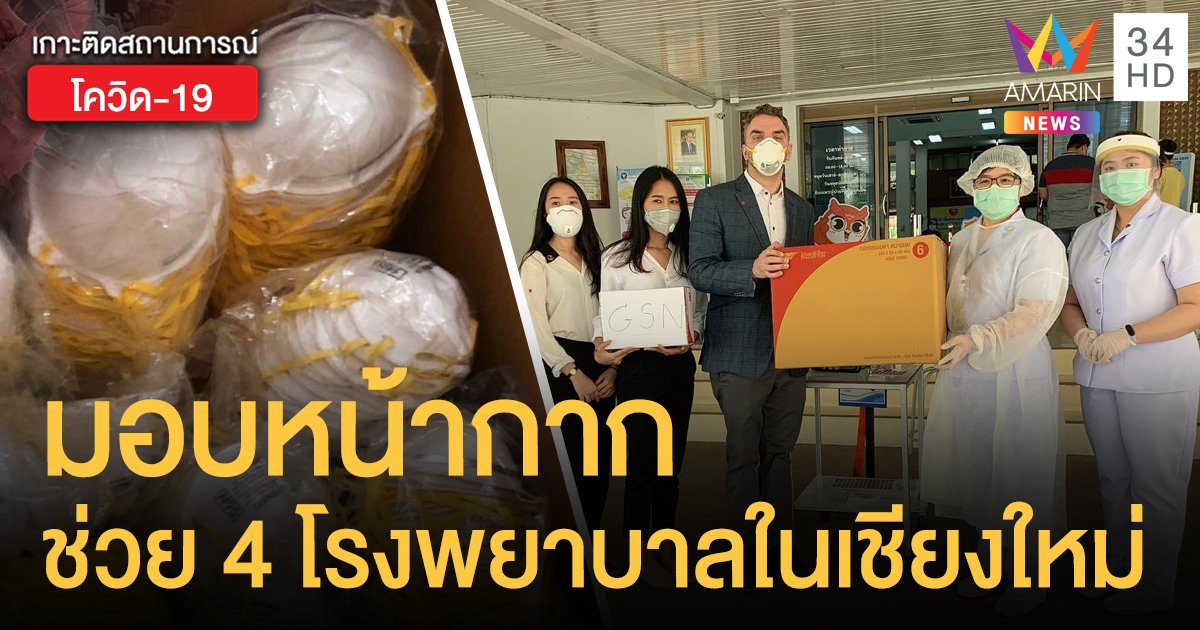 องค์กรอิสระในเชียงใหม่ ระดมหน้ากากมอบ 4 โรงพยาบาล ฟรี