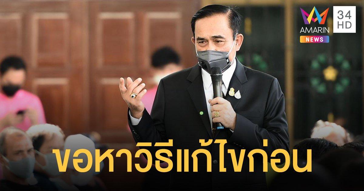"""นายกฯ ชี้หากหมดวิธีอาจให้ """"การบินไทย"""" ล้มละลายแล้วเข้าสู่กระบวนการฟื้นฟู"""
