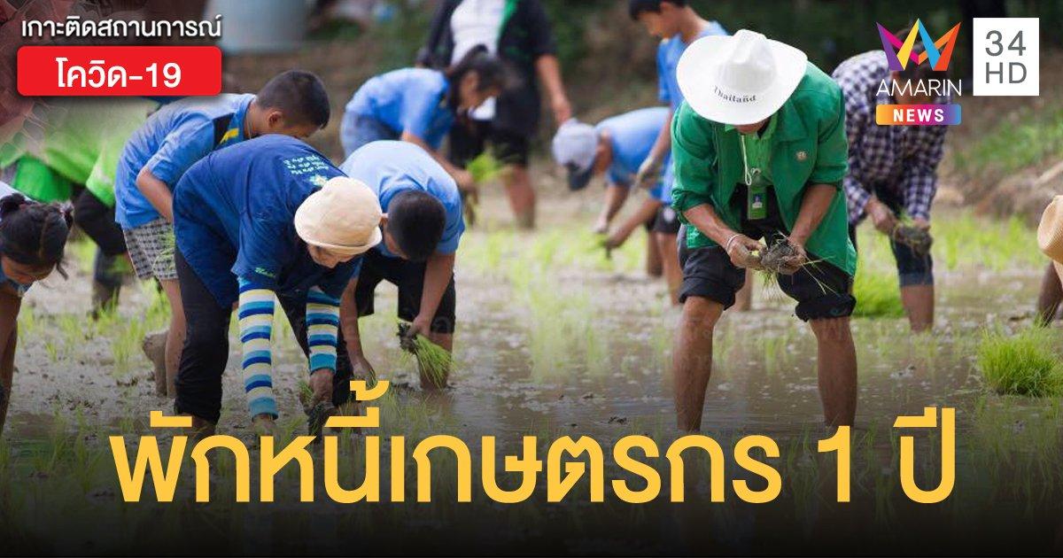 ธ.ก.ส.พักหนี้เกษตรกร 1 ปี อัตโนมัติ สู้ภัยแล้งและโควิด-19