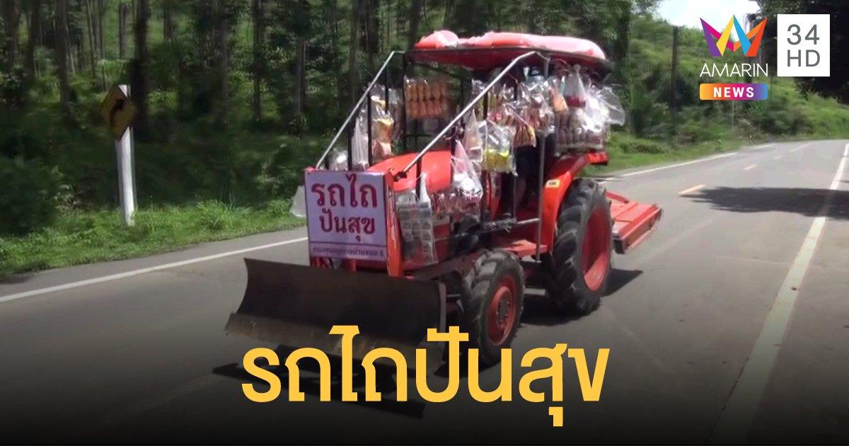 """""""รถไถปันสุข"""" ขับตระเวนแจกขนมในหมู่บ้าน"""