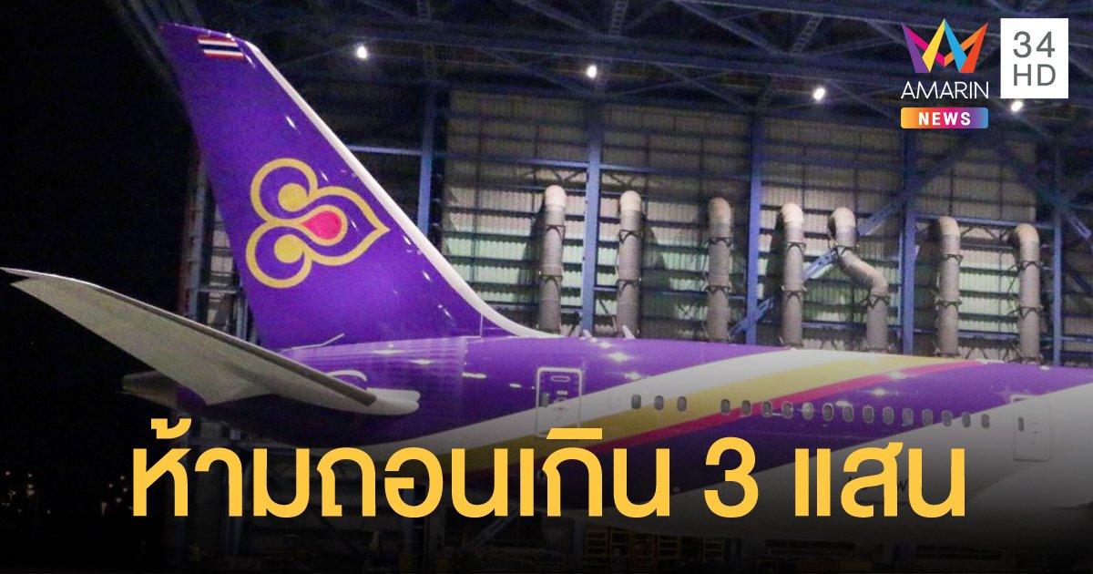 สหกรณ์ฯ การบินไทย สั่งเบรกถอนเงินเกิน 3 แสน หลังคนตื่นตระหนกหวั่นล้มละลาย
