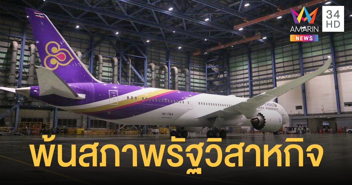 """""""การบินไทย"""" พ้นสภาพการเป็นรัฐวิสาหกิจ หลังคลังขายหุ้นให้กองทุนวายุภักษ์"""