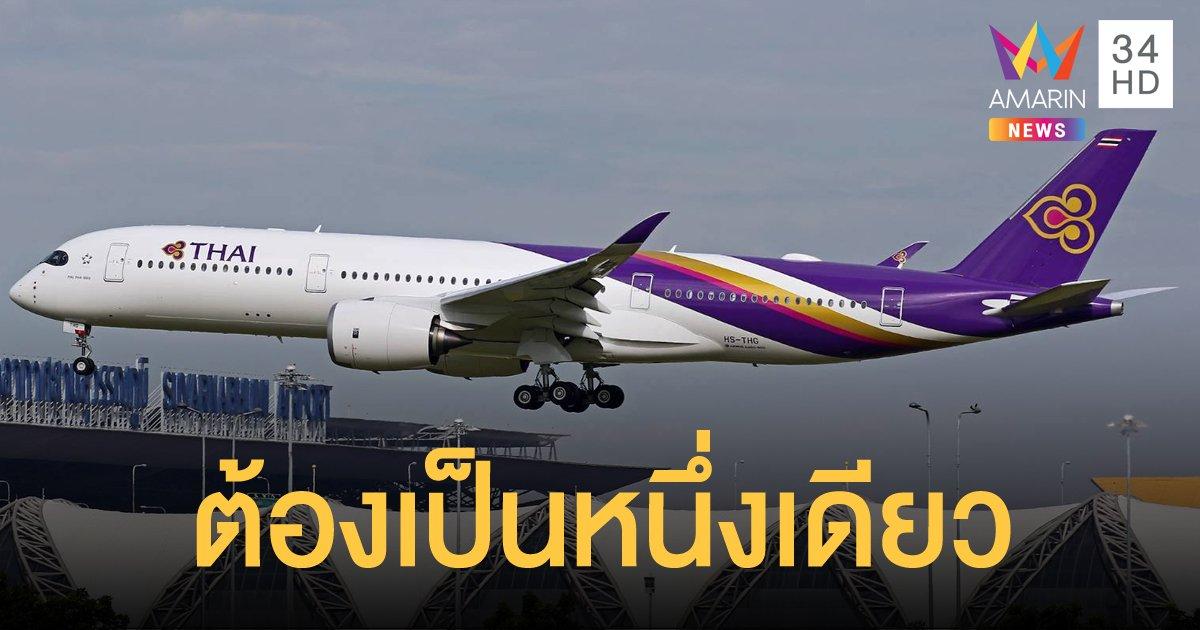 สหภาพการบินไทย แถลงจุดยืนต้องเป็นหนึ่งเดียว