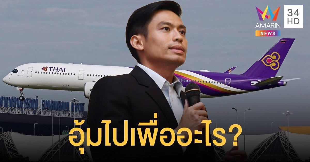"""ส.ส.ภูมิใจไทย ถามจะอุ้ม """"การบินไทย"""" ไปเพื่ออะไร"""