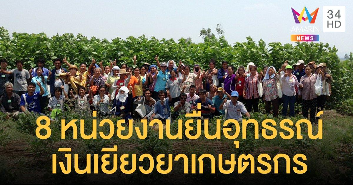 8 หน่วยงาน ยื่นอุทธรณ์รับเงินเยียวยาเกษตรกร สำหรับผู้ลงทะเบียนไม่สำเร็จ