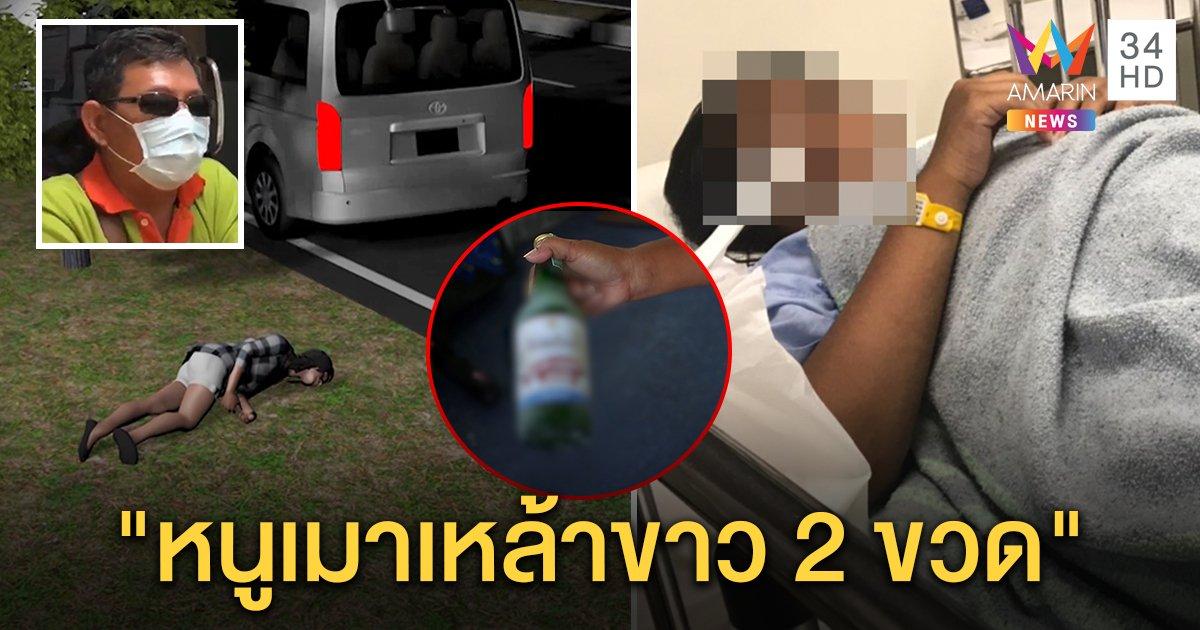 โอละพ่อ! เด็ก 14 สลบข้างถนนเมาเหล้าขาว คนขับรถตู้รอดคดีเซ็กซ์เสื่อม (คลิป)