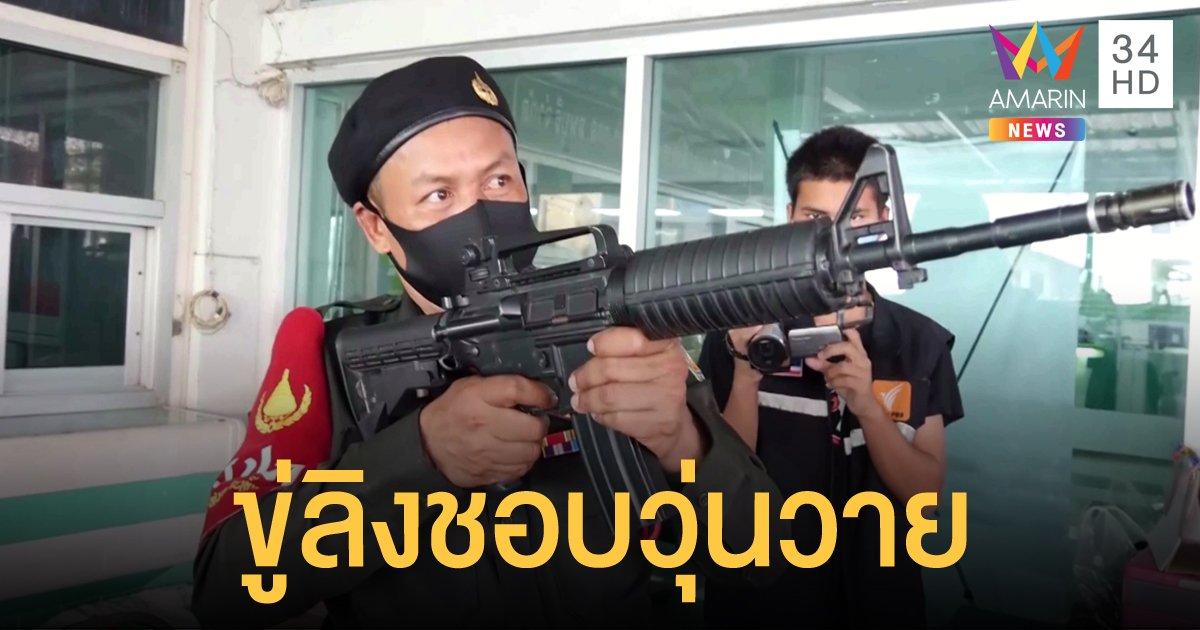 """แตกตื่นทั้งธนาคาร รปภ.ถือปืน """"บีบีกัน"""" ขู่ลิงลพบุรี"""