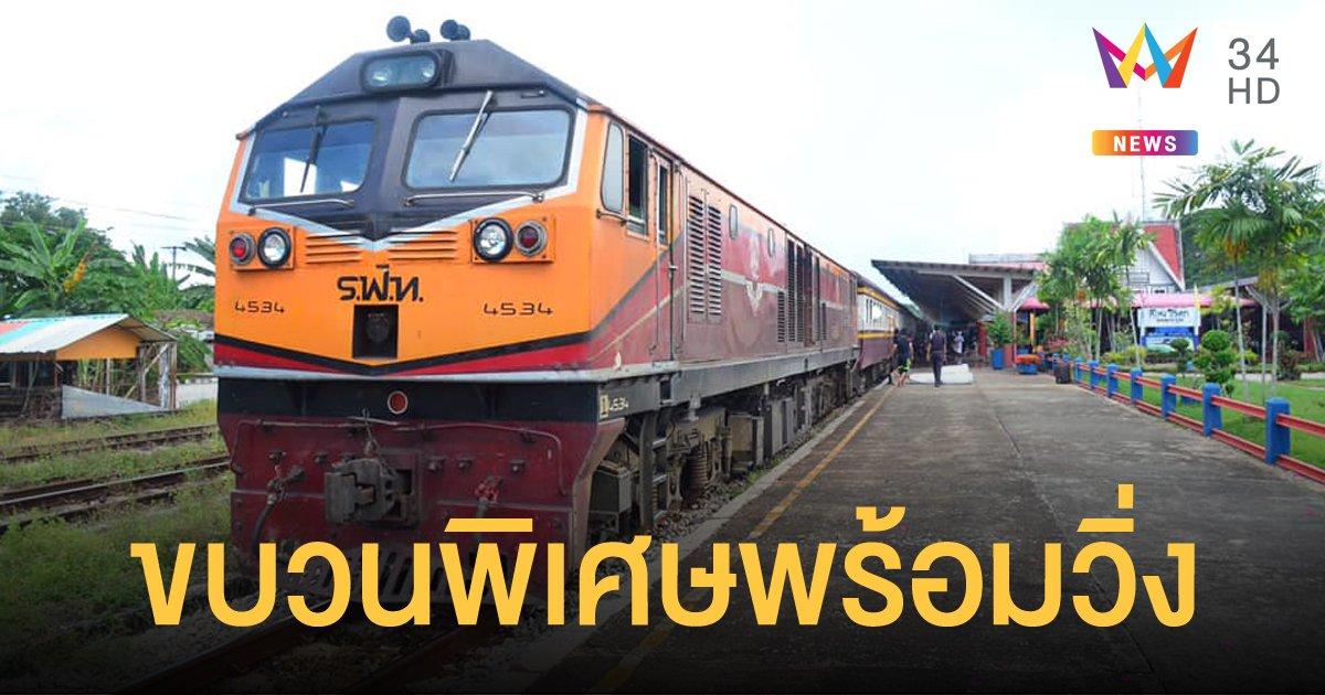 รถไฟพร้อมเปิดให้บริการขบวนโดยสารพิเศษ และขบวนรถชานเมือง เริ่ม 18 พ.ค. นี้