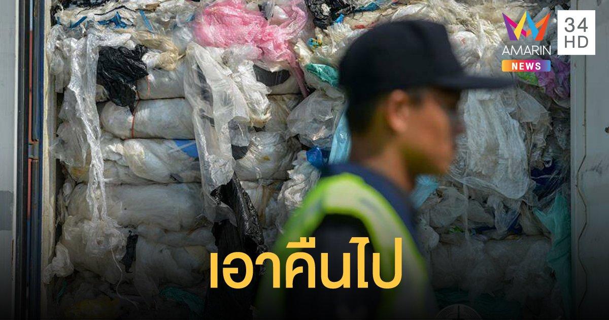 ฟิลิปปินส์ส่ง 'ขยะ' คืนเกาหลีใต้ กว่า 2,600 ตัน