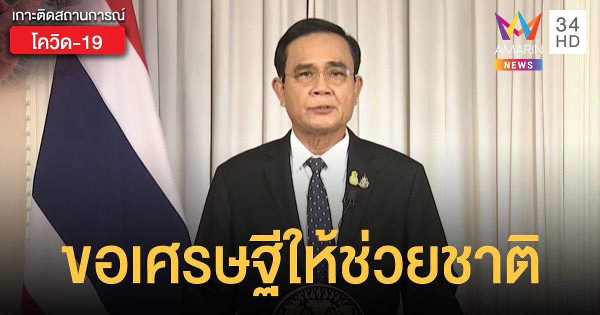 """บิ๊กตู่เตรียมถก 20 มหาเศรษฐี ให้ร่วมเป็น """"ทีมประเทศไทย"""" ช่วยฝ่าวิกฤติโควิด"""