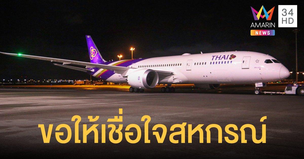 """สหกรณ์ฯ การบินไทย ยืนยันหาก """"เจ้าจำปี"""" ล้ม จะได้รับชำระหนี้ก่อน"""
