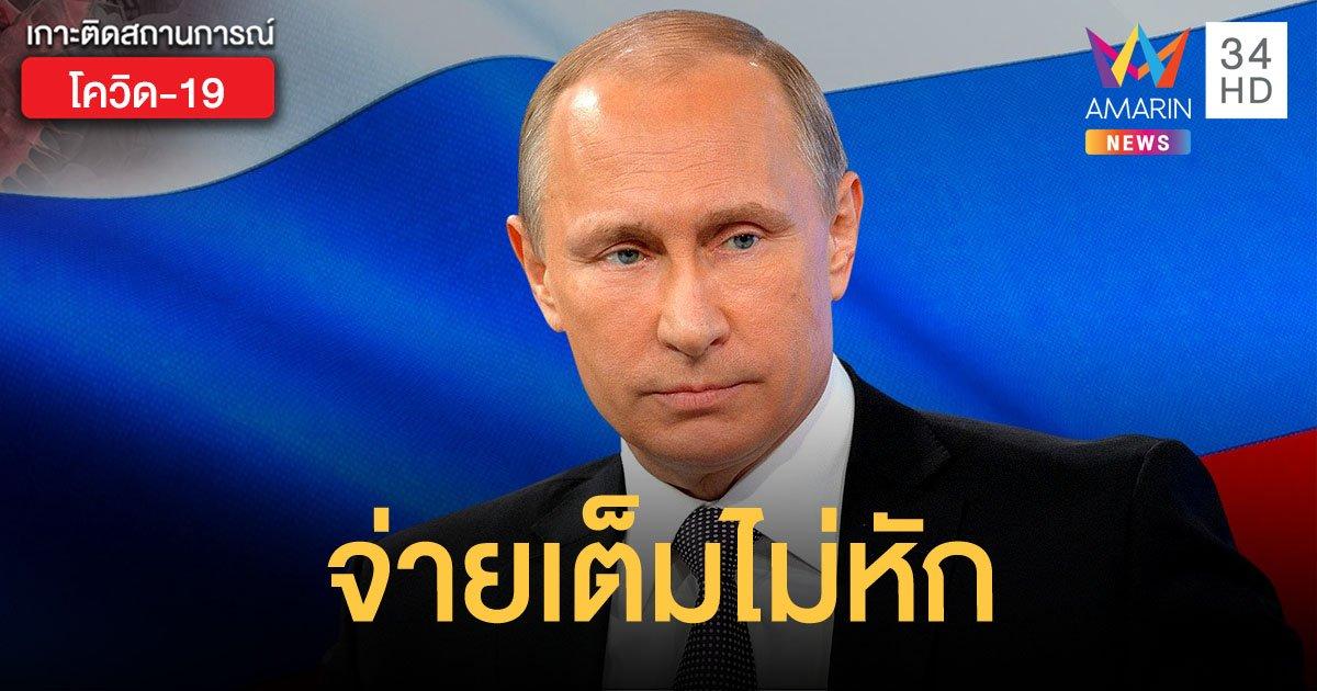 รัสเซียต่อเวลา 'หยุดงานไม่หักค่าจ้าง' ถึงสิ้น เม.ย. รับมือโควิด-19