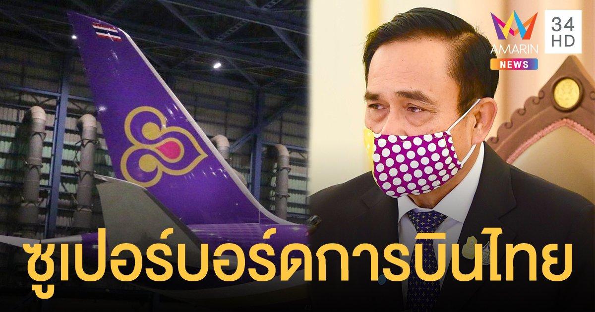 """นายกฯ ตั้ง """"ซูเปอร์บอร์ด"""" ติดตามฟื้นฟูกิจการ  """"การบินไทย"""""""