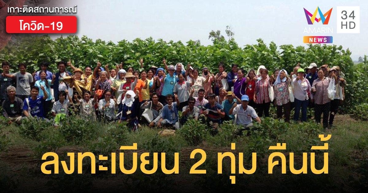 คืนนี้ 2 ทุ่ม ลงทะเบียน www.เยียวยาเกษตรกร.com