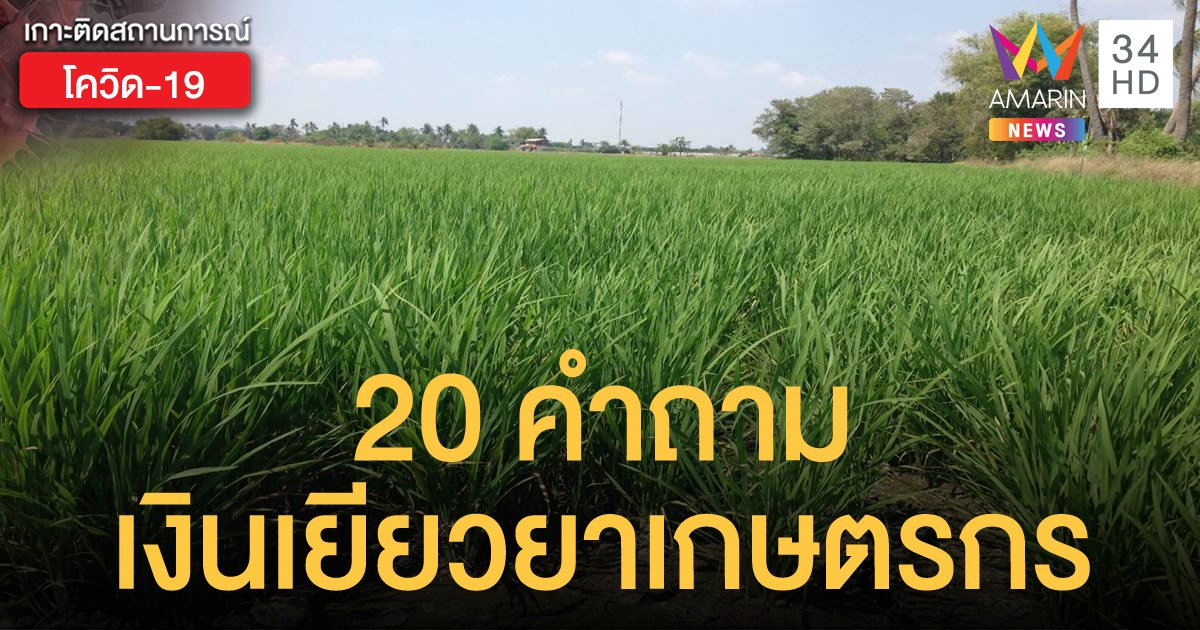 ก.เกษตรและสหกรณ์ ตอบ 20 ข้อสงสัย รับเงินเยียวยาเกษตรกร 15,000 บาท