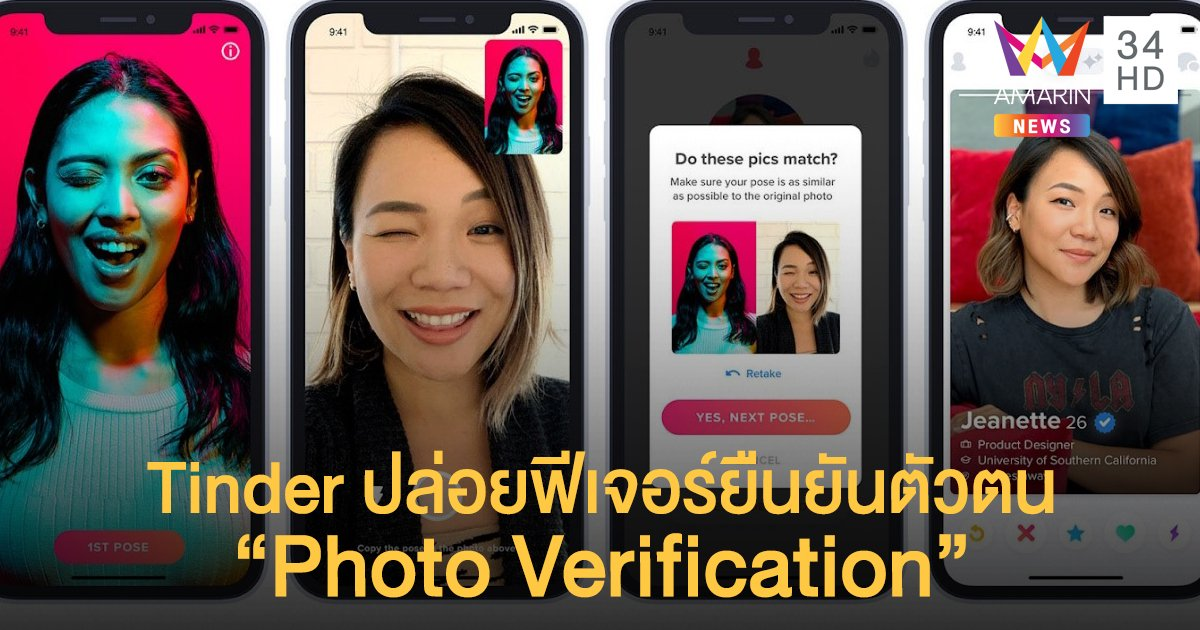 "Tinder ปล่อยฟีเจอร์ยืนยันตัวตน ""Photo Verification""  ยกระดับความปลอดภัยในไทย"