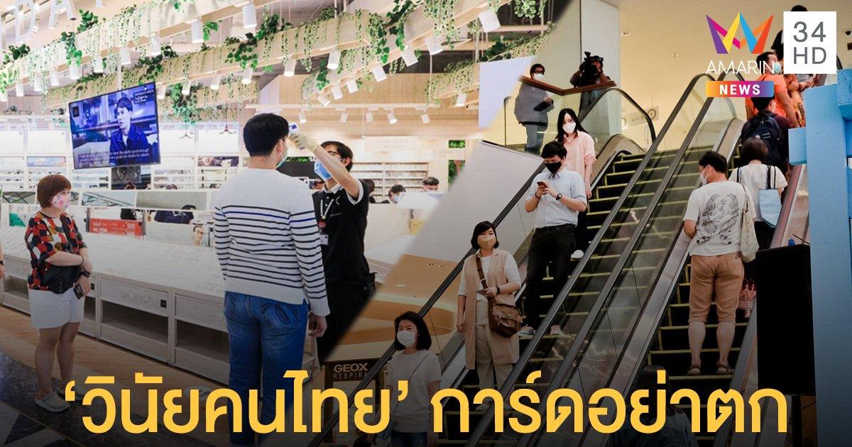 คลายล็อคดาวน์ รณรงค์ 'วินัยคนไทย' การ์ดอย่าตก เน้นย้ำ Social Distancing