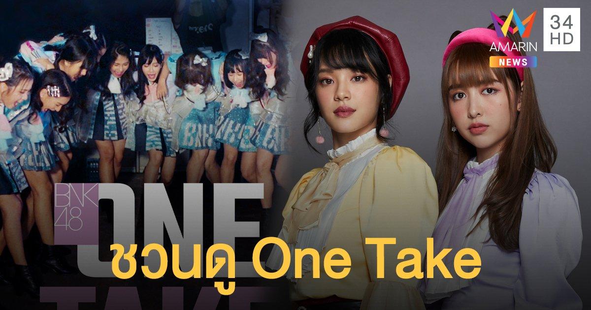 """""""เฌอปราง-เจน BNK48"""" ตื่นเต้นรอชม """"One Take"""" เจาะลึกเบื้องหลัง แบบเทคเดียวไม่มีคัท"""