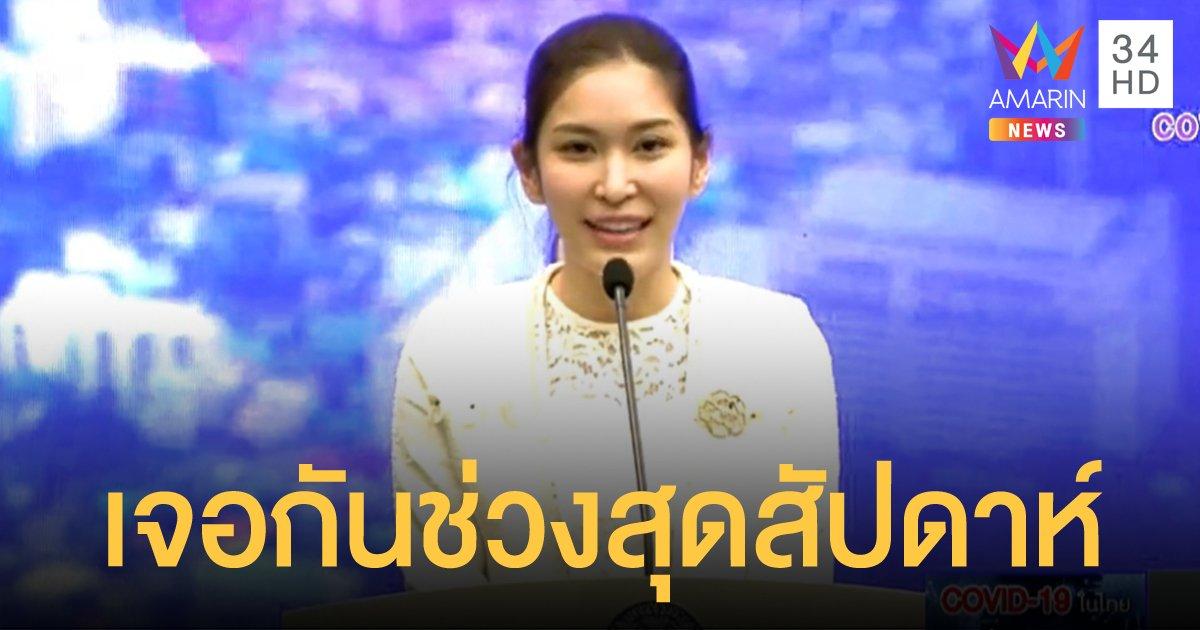 """เปิดตัว """"หมอบุ๋ม"""" อดีตนางสาวไทย ทำหน้าที่แถลงข่าว ศบค.สุดสัปดาห์แทน """"หมอทวีศิลป์"""""""