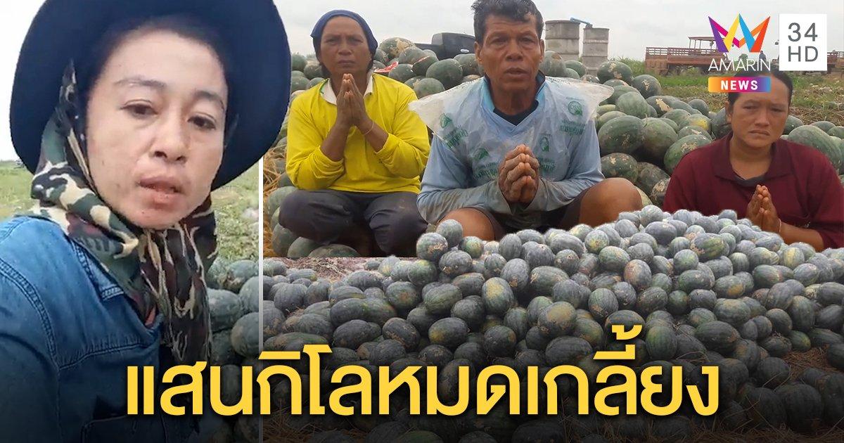 """ตาจันทร์ซึ้งใจ """"เจ๊แหวน"""" ไลฟ์ช่วยขายแตงโมแสนกิโลเกลี้ยงในวันเดียว ขอบคุณคนไทยช่วยซื้อ (คลิป)"""