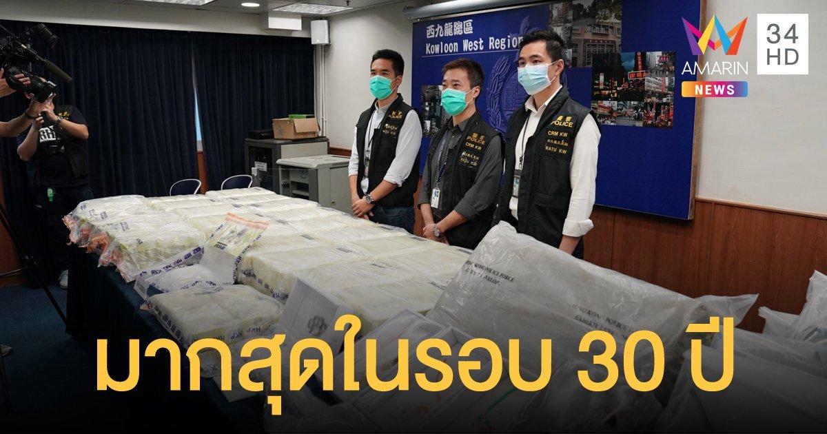 ตำรวจฮ่องกงบุกจับ 'ยาไอซ์ล็อตใหญ่สุด' นับตั้งแต่ปี 1991