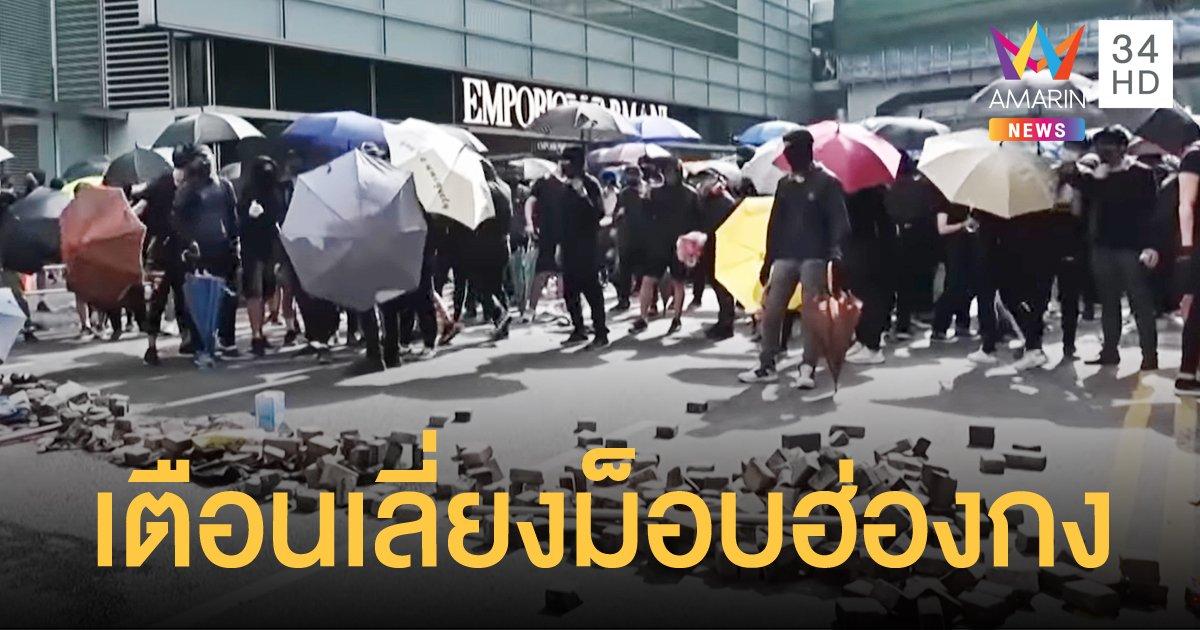 กงสุลเตือนคนไทยอยู่ห่างการชุมนุมประท้วงฮ่องกง