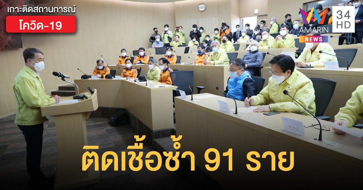 เกาหลีใต้พบผู้ติดโควิด-19 ที่หายแล้ว 91 ราย มีผลตรวจเป็นบวกอีกครั้ง
