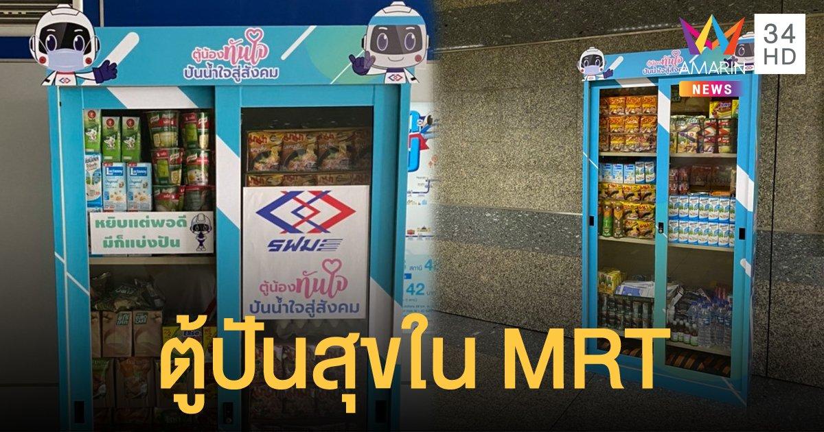 """5 จุด """"ตู้ปันสุข"""" ในสถานีรถไฟฟ้าใต้ดิน"""