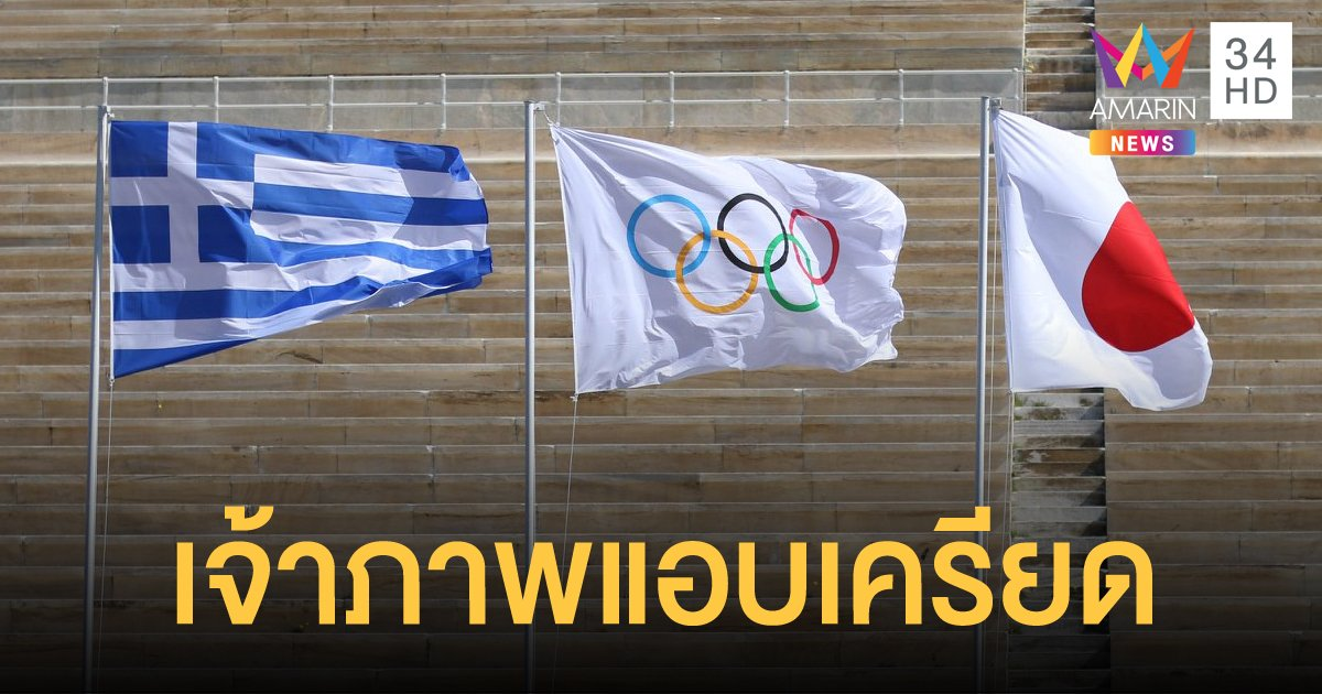 """ญี่ปุ่นหนักใจ """"โอลิมปิก 2020"""" หากปีหน้ายังจัดไม่ได้ อาจต้องยกเลิก"""