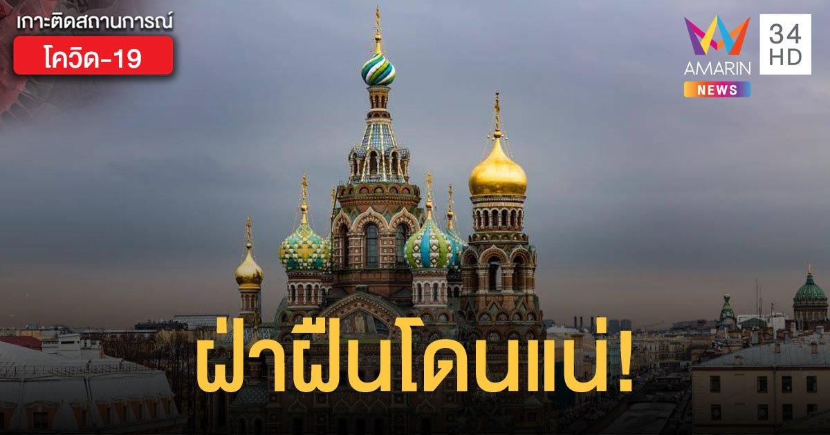 รัสเซียเอาจริง ฝ่าฝืนล็อกดาวน์คุกสูงสุด 7 ปี