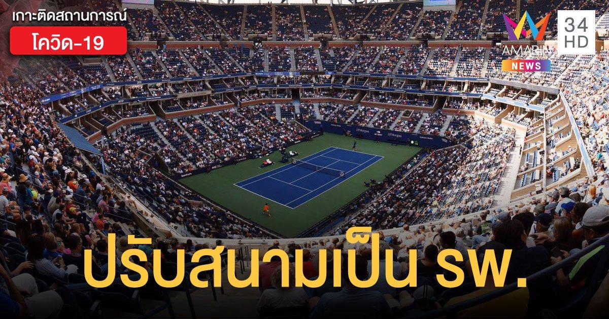 สหรัฐฯ ปรับสนามแข่งเทนนิส ยูเอส โอเพ่น เป็น รพ.สนาม รับผู้ป่วยโควิด