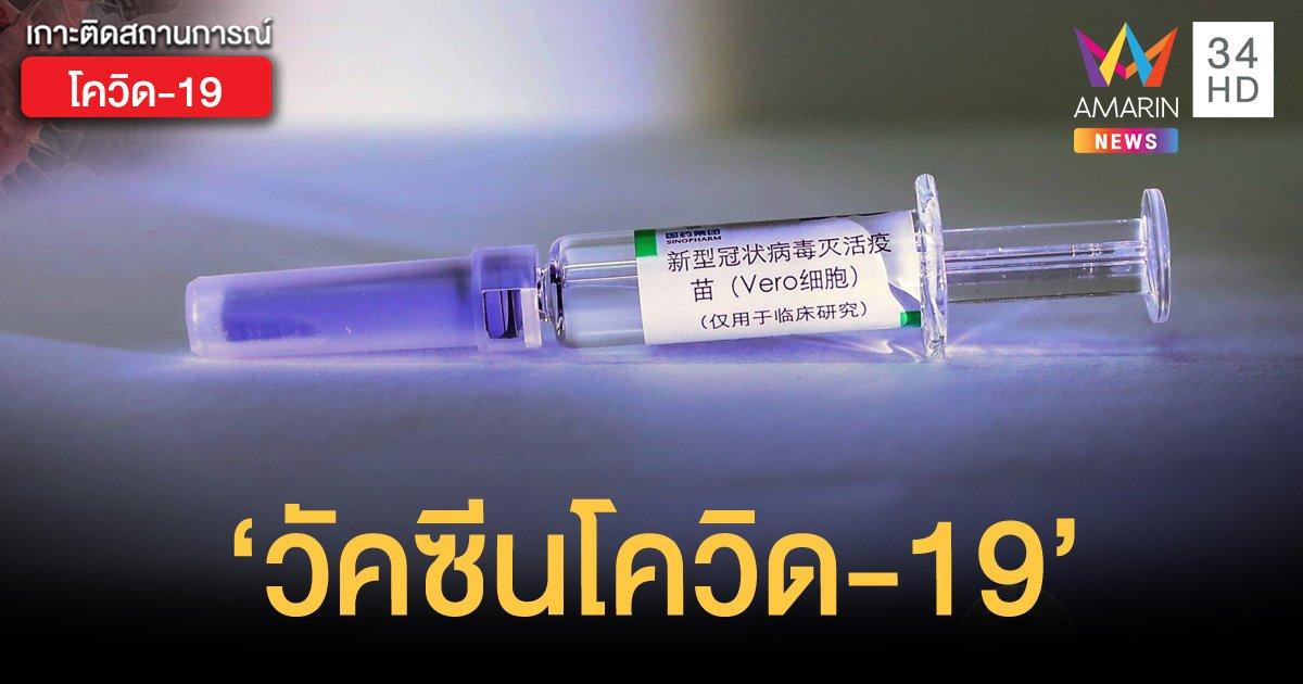 ก้าวสำคัญ! จีนเผยโฉม 'วัคซีนโควิด-19' ไฟเขียวทดลองทางคลินิก