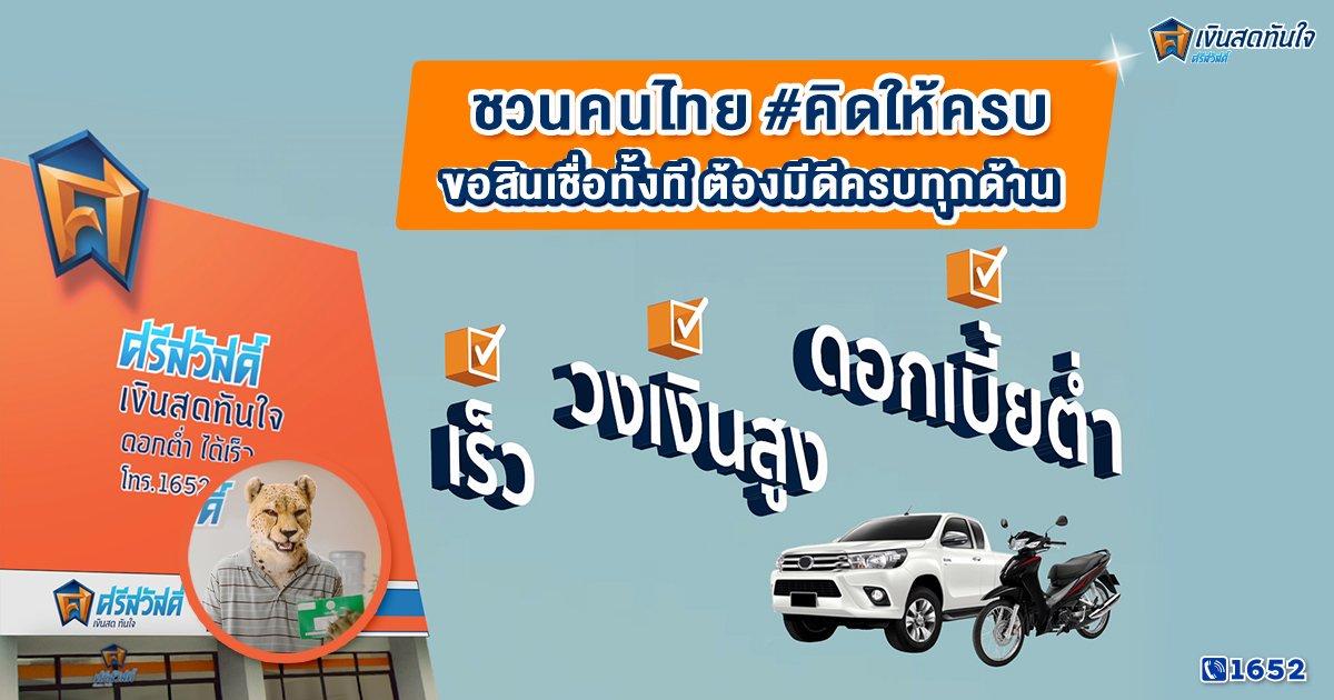 เขย่าวงการ ! ศรีสวัสดิ์ เงินสดทันใจ ปล่อยสินเชื่อดอกต่ำช่วยคนไทย