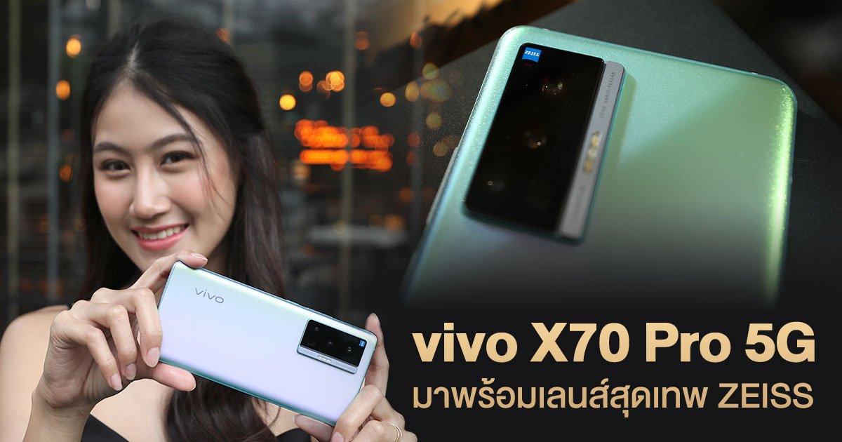 กล้องปังไม่ไหว ! vivo X70 Pro 5G มาพร้อมเลนส์สุดเทพ ZEISS ฟังก์ชันตอบโจทย์ทุกไลฟ์สไตล์