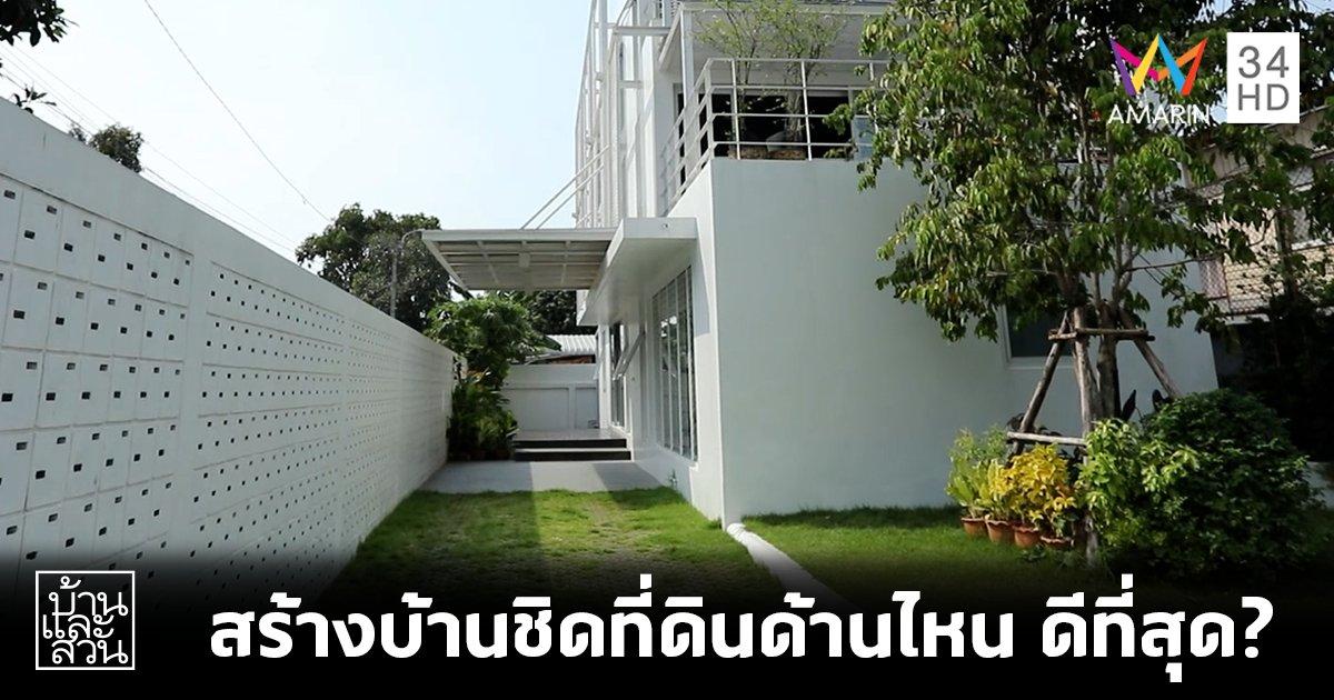 6 ไอเดีย สร้างบ้านชิดที่ดินด้านไหน จะอยู่อาศัยอย่างสะดวกสบายที่สุด