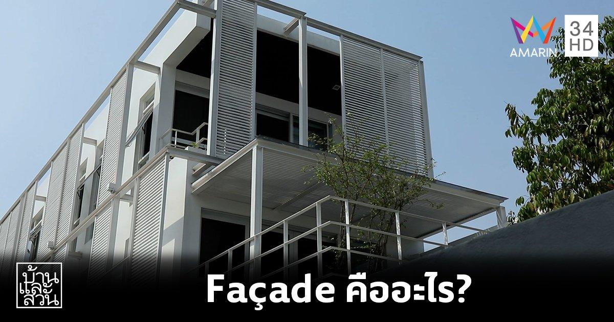 Facade คืออะไร ใช้งานอย่างไร มีประโยชน์อะไรบ้าง มาดูกัน !