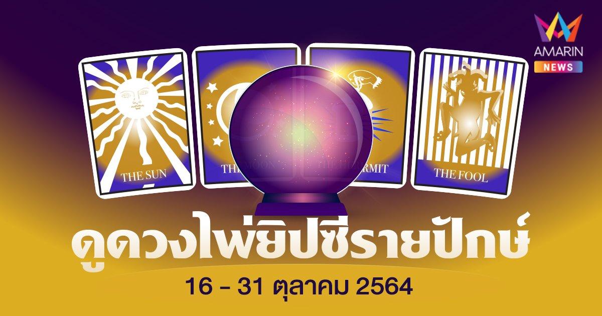 คำพยากรณ์รายปักษ์ ประจำวันที่ 16 - 31 ตุลาคม 2564